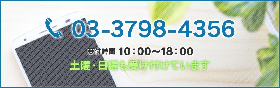 03-3798-4356